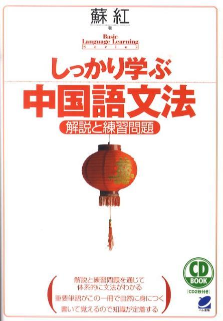 しっかり学ぶ中国語文法 解説と練習問題 (CD book) [ 蘇紅 ]