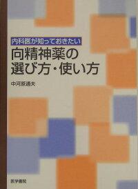楽天ブックス: カプラン精神科薬物ハンドブック第3 …