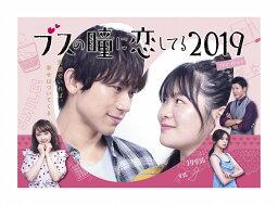 ブスの瞳に恋してる2019 The Voice【Blu-ray】 [ EXILE NAOTO ]