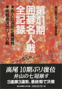 囲碁名人戦全記録(第41期) [ 朝日新聞文化くらし報道部 ]