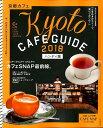 京都カフェハンディ版(2018) Kyoto CAFE GUIDE (ASAHI ORIGINAL C&Lifeシリーズ)