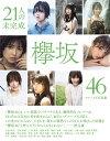 欅坂46ファースト写真集『21...