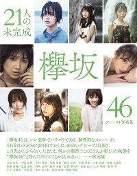 21人の未完成 <strong>欅坂46</strong>ファースト写真集 (集英社ムック)
