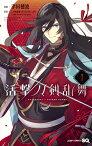 活撃 刀剣乱舞 1 (ジャンプコミックス) [ 津田 穂波 ]