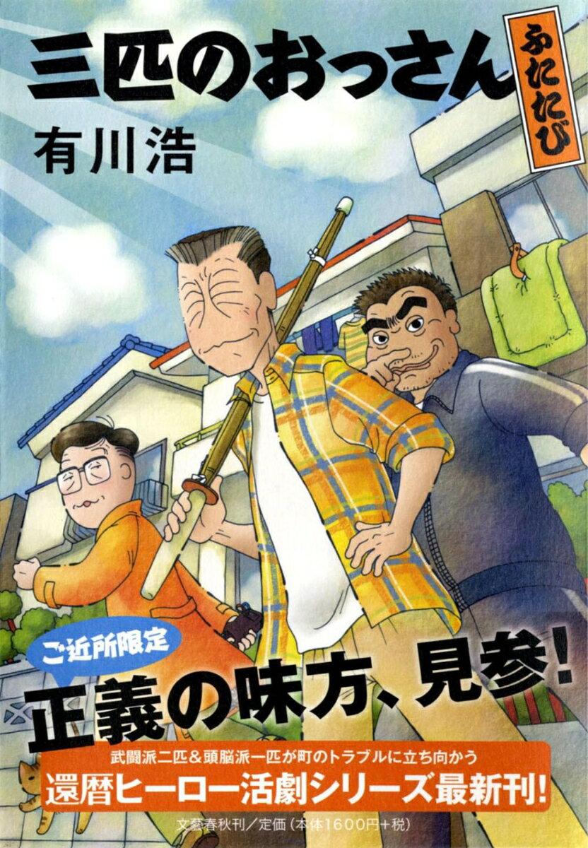 三匹のおっさんふたたび [ 有川浩 ]...:book:15774176