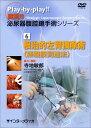 DVD>実況!!泌尿器腹腔鏡手術シリーズ(6)