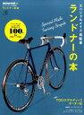 スペシャルメイド自転車ランドナーの本 ランドナー&スポルティーフ愛用者たちの100台! (エイムック