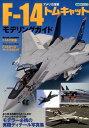 アメリカ海軍F-14トムキャットモデリングガイド