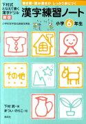 【定番】<br />漢字練習ノート小学6年生  新版