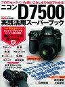 ニコンD7500実践活用スーパーブック (学研カメラムック) [ CAPA編集部 ]