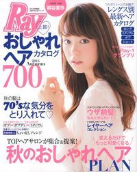 上質!おしゃれヘアカタログ700 (主婦の友生活シリーズ)