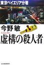 虚構の殺人者 東京ベイエリア分署 (ハルキ文庫) [ 今野敏 ]
