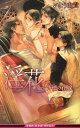 淫花 背徳の花嫁 (B-boy slash novels) [ いとう由貴 ]