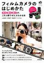 フィルムカメラのはじめかた 「知る・撮る・選ぶ」が、これ1冊でぜんぶわかる本 (かんたんフォトLif