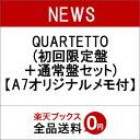 1位:【A7オリジナルメモ付】 QUARTETTO (初回限定盤+通常盤セット) [ NEWS ]