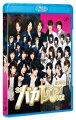 劇場版「私立バカレア高校」【Blu-ray】