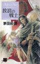 放浪の戦士 デルフィニア戦記1 (C・novels fantasia) [ 茅田砂胡 ]