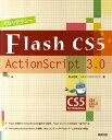 CGリテラシーFlash CS5/ActionScript 3.0 CS5 for Windows [ 影山明俊 ]