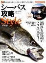 楽天楽天ブックスシーバス攻略Style(vol.2) 「釣れる近道」がここにある! (メディアボーイMOOK ソルト&ストリーム編集部総力編集)