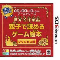 子供に安心して与えられるゲームシリーズ 世界名作童話 親子で読めるゲーム絵本 プリンセス編