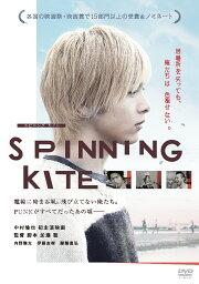 SPINNING KITE スピニング カイト [ <strong>中村倫也</strong> ]