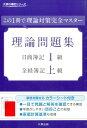 理論問題集日商簿記1級・全経簿記上級改訂7版 [ 大原簿記学校 ]