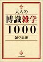 大人の博識雑学1000 [ 雑学総研 ]