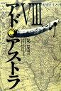 アド アストラ 8 ─スキピオとハンニバル─ スキピオとハンニバル (ヤングジャンプコミックスウルトラ) カガノミハチ