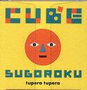 tupera tuperaキューブスゴロク ([バラエティ])