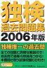 独検過去問題集(2006年版)