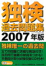 独検過去問題集(2007年版)