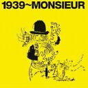 1939〜MONSIEUR(サンキュー〜ムッシュ) [ ムッ...