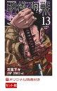 【楽天ブックス限定特典付き】呪術廻戦 1-13巻セット (ジャンプコミックス) [ 芥見 下々 ]
