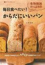 【バーゲン本】毎日食べたい!食物繊維たっぷりのからだにいいパン [ 石澤 清美 ]