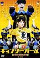 好好!キョンシーガール 〜東京電視台戦記〜 DVD 第1巻