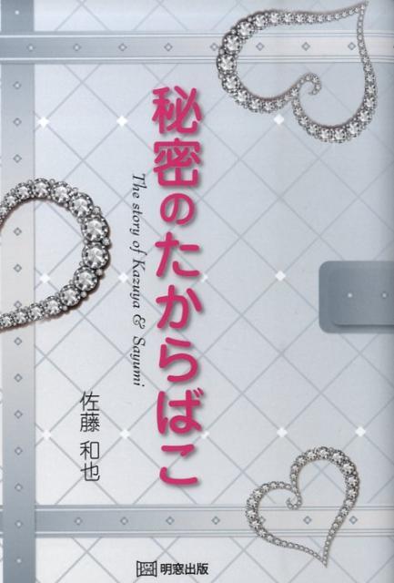 秘密のたからばこ [ 佐藤和也 ]...:book:13514098