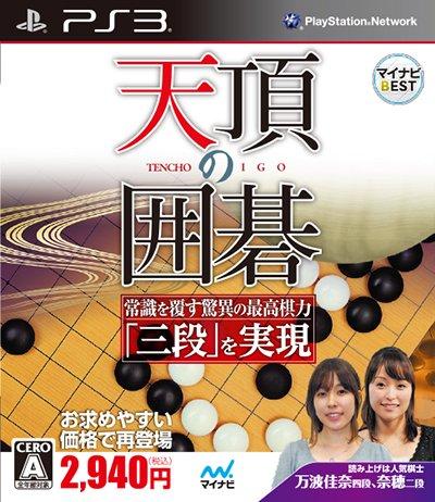 マイナビBEST 天頂の囲碁 PS3版...:book:16304144