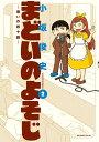 まどいのよそじー惑いの四十路ー(2) (ビッグ コミックス〔スペシャル〕) [ 小坂 俊史 ]