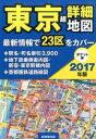 ポケット版 東京超詳細地図 2017年版 [ 成美堂出版編集部 ]