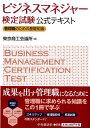 ビジネスマネジャー検定試験公式テキスト [ 東京商工会議所 ]