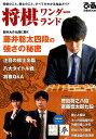 将棋ワンダーランド 将棋のこと、棋士のこと、すべてがわかる完全ガイド 鈴木大介九段に聞く藤井聡太四段
