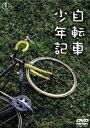 自転車少年記 [ 安田章大 ]