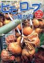 ヒモ&ロープの結び方 [ 農山漁村文化協会 ]