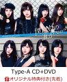 【楽天ブックス限定先着特典】僕以外の誰か (Type-A CD+DVD) (生写真付き)