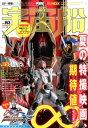 宇宙船(vol.153) 夏映画仮面ライ