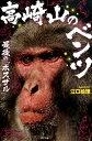 高崎山のベンツ [ 江口絵理 ]
