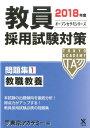 教員採用試験対策問題集(1(2018年度)) 教職教養 (オープンセサミシリーズ) [ 東京アカデミ