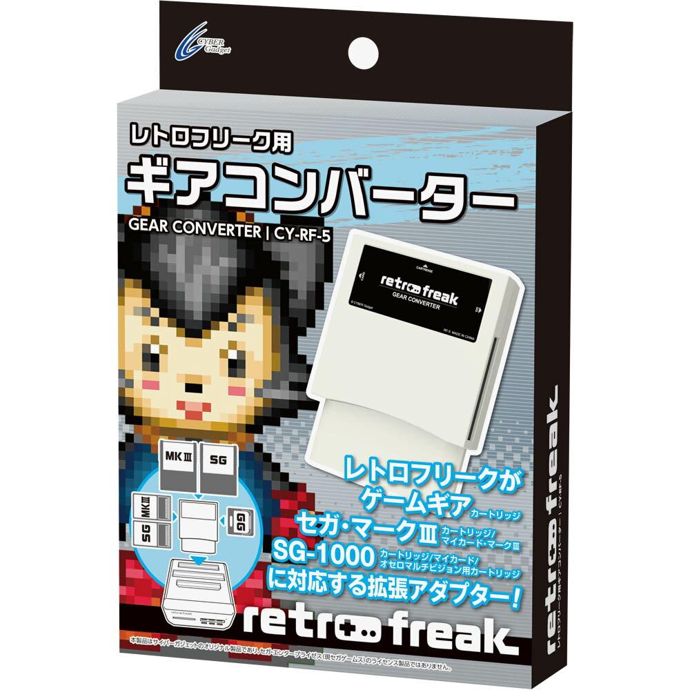【予約】レトロフリーク用 ギアコンバーター