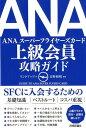 ANA上級会員攻略ガイド [ リンクアップ ]