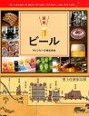 図説 ビール (ふくろうの本/世界の文化) [ キリンビール株式会社 ]